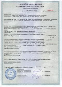 Сертификат пожарной безопасности ПОДОКОННИКИ И ОТКОСЫ 1