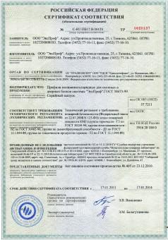 C-RU.ПБ12.В.00124