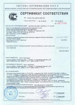 XS358_РОСС_RU.АЮ79.Н05150