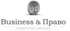 Бизнес и Право